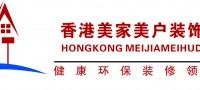 香港美家美户装饰集团