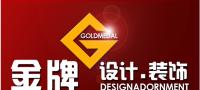 天门金牌设计装饰工程有限公司
